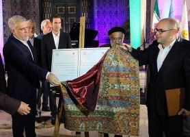 لوح ثبت جهانی هنر ساخت کمانچه و مکتب پیانوی ایرانی رونمایی گردید