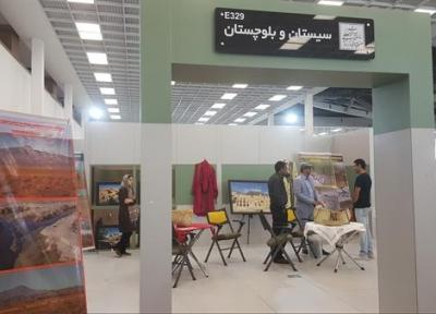 معرفی فرصت های سرمایه گذاری سیستان و بلوچستان در نمایشگاه شهر گردشگر