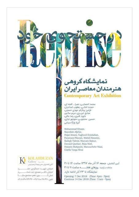 رونمایی از آثار 13 هنرمند معاصر ایران
