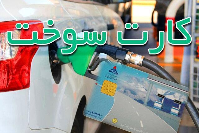 ضرورت استفاده از کارت سوخت خودرو برای سوخت گیری از 22 مردادماه