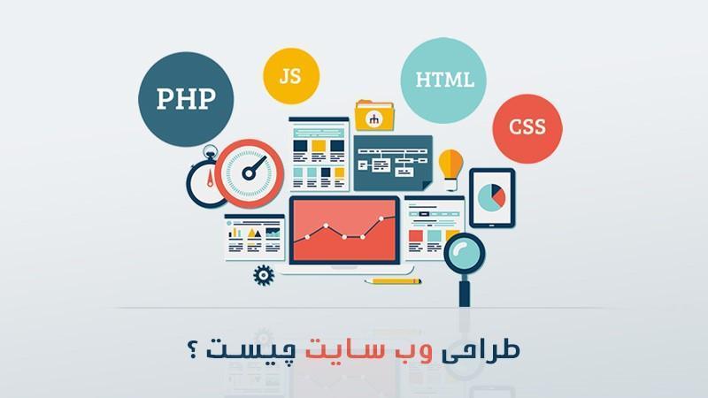 طراحی وب سایت چیست و چه کاربردهایی دارد؟