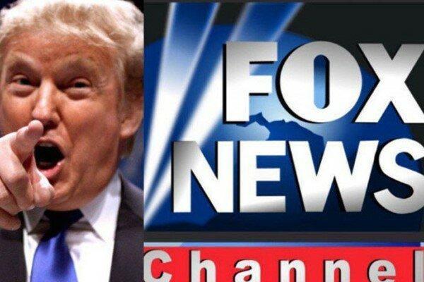 اعتراض فاکس نیوز به یاری دریافت ترامپ از کشورهای خارجی