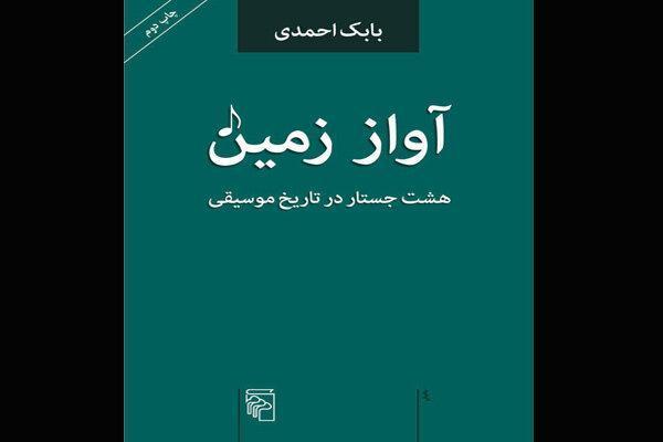 نوشته های بابک احمدی درباره موسیقی به چاپ دوم رسید