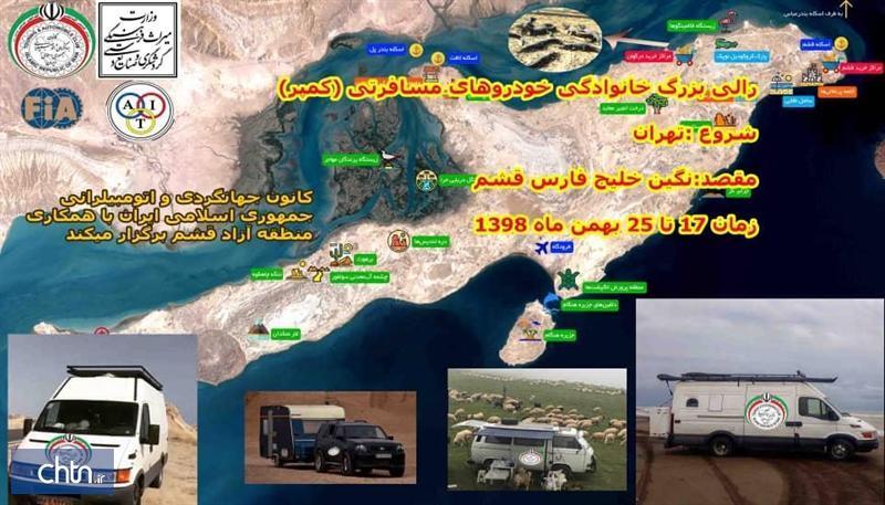 رالی بزرگ خودروهای مسافرتی تهران - قشم برگزار می گردد