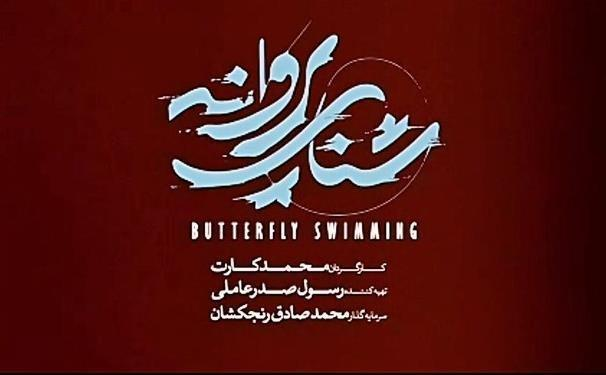 شنای پروانه امروز بصورت ویژه روی پرده سینمای اطلس مشهد