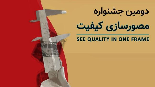 دومین جشنواره مصورسازی کیفیت آبان ماه برگزار می شود