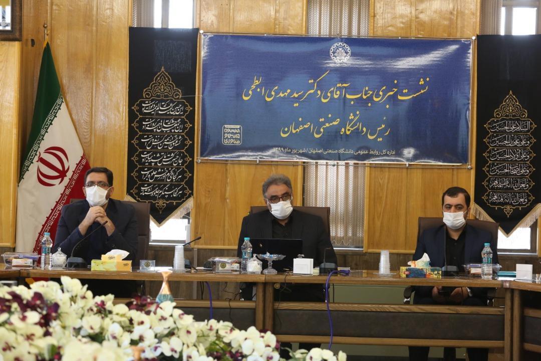 نیمسال اول 1400 - 1399 دانشگاه صنعتی اصفهان به صورت مجازی برگزار می گردد
