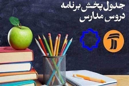مدرسه تلویزیونی ایران، شنبه 22 شهریور