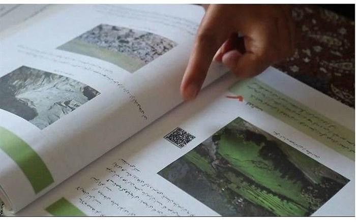 طرح استفاده از QR-Code در سیستم آموزشی برای نخستین بار