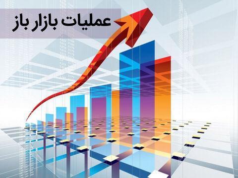گزارش مربوط به معاملات عملیات بازار باز