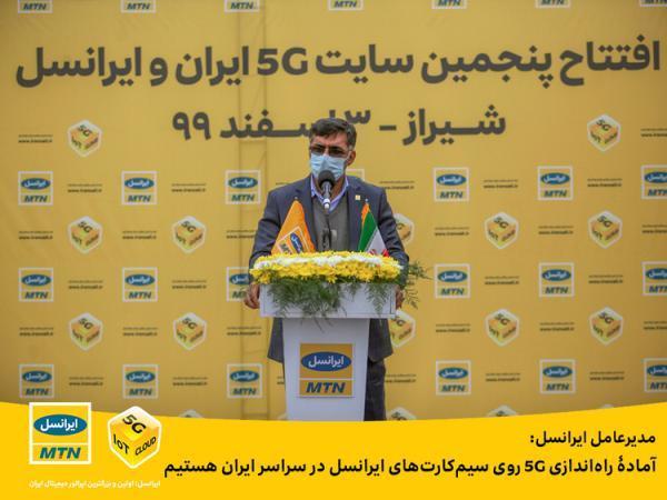 مدیرعامل ایرانسل: آمادۀ راه اندازی 5G روی سیم کارت های ایرانسل در سراسر ایران هستیم