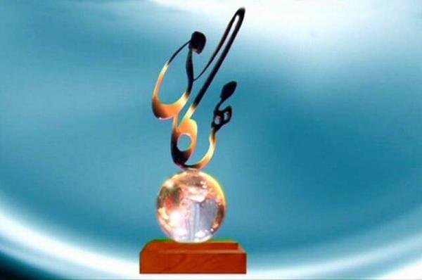 اعلام برگزیدگان جایزه مهرگان در حوزه محیط زیست