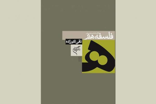 کتاب شناسی توصیفی فلسفه هنر منتشر شد